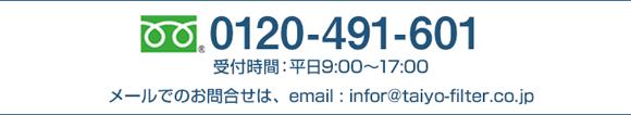 アサヒの換気扇フィルターのフリーダイヤル 0120-491-601